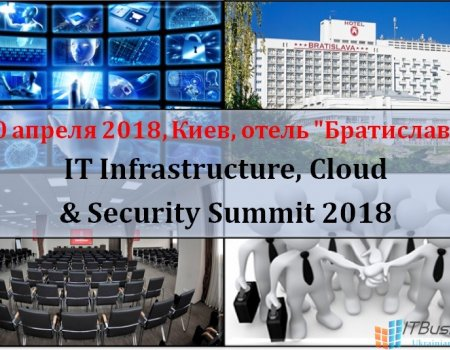 IT Infrastructure, Cloud & Security Summit 2018 в Киеве 20 апреля