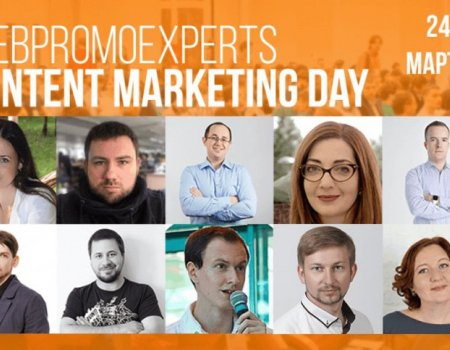 24 марта состоится WebPromoExperts Content Marketing Day